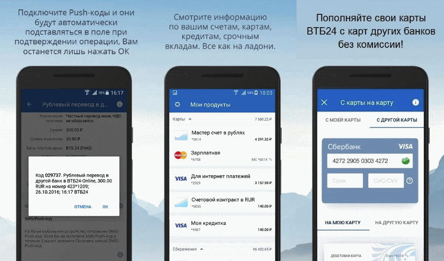 https://mobile-banks.ru/wp-content/uploads/2017/10/interfejs-vtb-24-android.png